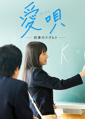 Search netflix Ai Uta: My Promise To Nakuhito