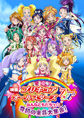Search netflix Pretty Cure All Stars DX: Everyone's Friends the Collection of Miracles!