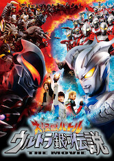 Search netflix Mega Monster Battle: Ultra Galaxy