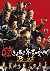 Search netflix Samurai Hustle Returns
