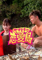 Search netflix Yasutomo's Love Survival