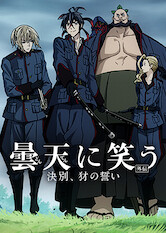 Search netflix Laughing Under the Clouds Gaiden: Parting, the Oath of the Yamainu