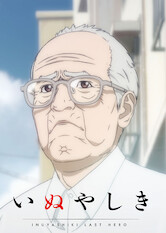 Search netflix Inuyashiki Last Hero