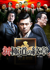Search netflix Shin Yakuza no Daimon