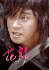 Search netflix Hwarang