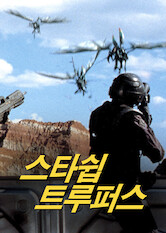 Search netflix Starship Troopers